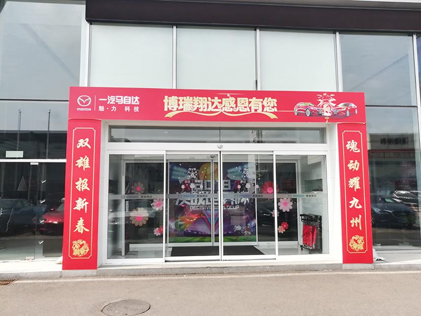 北京祥龙博瑞汽车园自动平移门维修服务案例_门道佰分佰