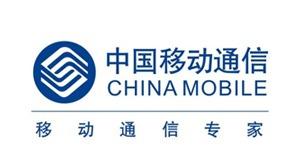 中国移动通信