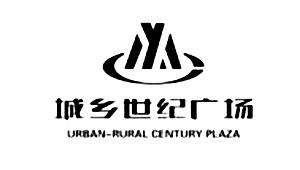 城乡世纪广场