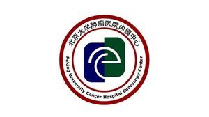 北京大学肿瘤医院