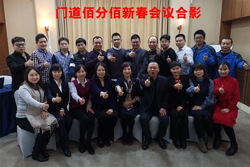 门道佰分佰2018年总结暨2019年新春会议在京圆满结束