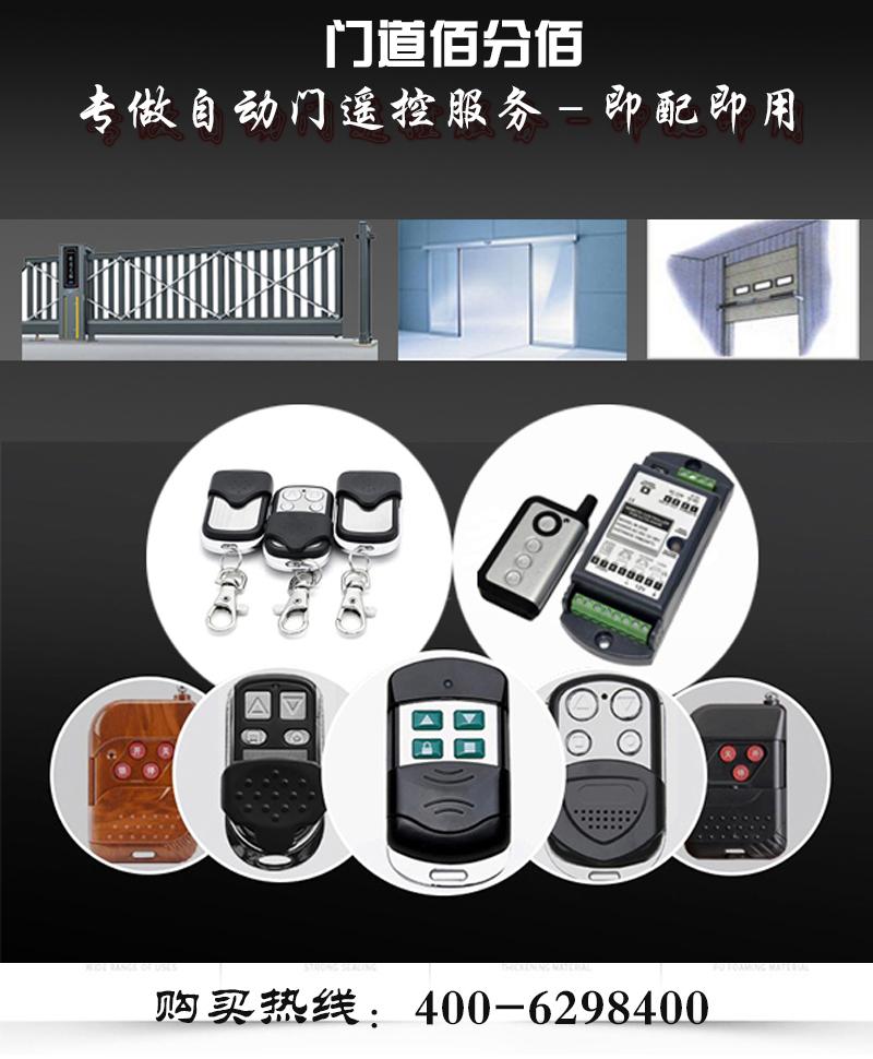 自动门遥控器如何配,配好的遥控器如何对码