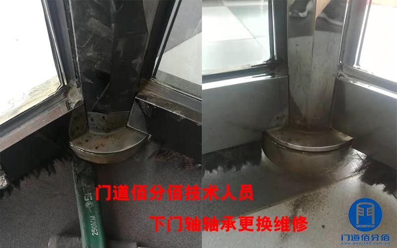 门道佰分佰技术人员下门轴轴承更换维修