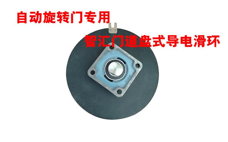自动旋转门专用智汇门道盘式导电滑环