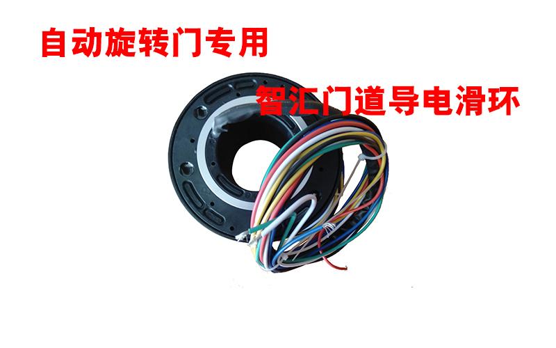自动旋转门专用智汇门道导电滑环