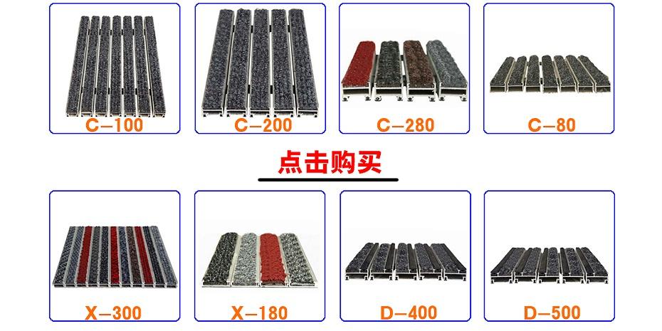 铝合金地垫产品