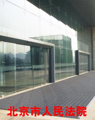 铝合金地垫案例北京人民法院