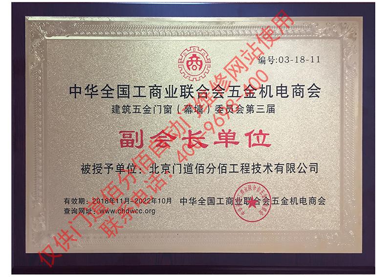 2018全国工商联建筑五金门窗委员会副会长单位