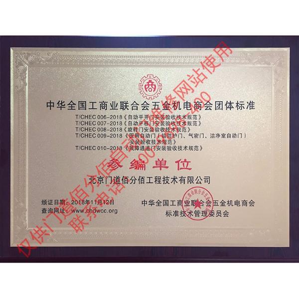 2018全国工商联五金机电商会标准参编单位