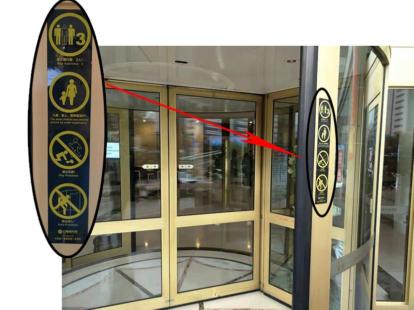 山东济南泉盈翰林大酒店自动两翼旋转门保养安全标示检查