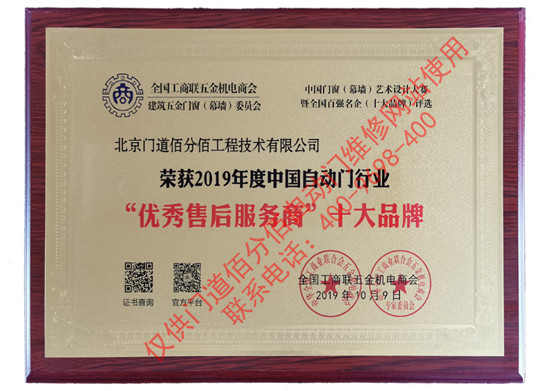 2019年度中国自动门行业优秀售后服务商