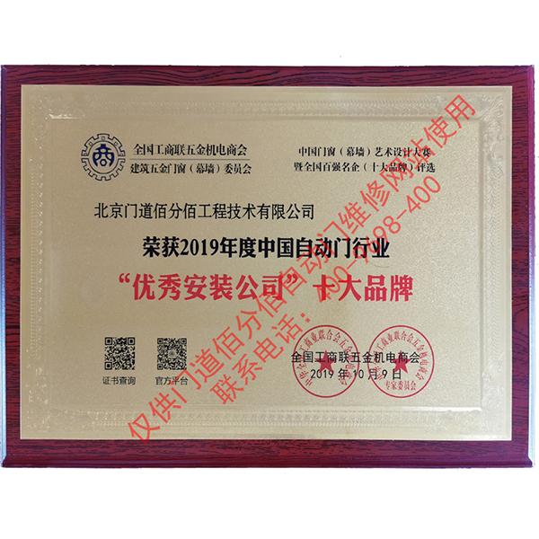 2019年度中国自动门行业优秀安装公司