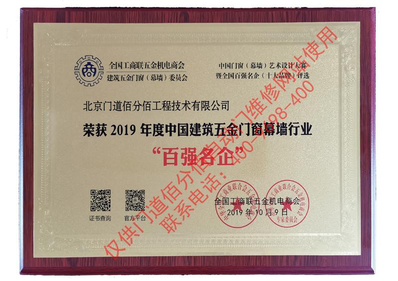 2019年度中国建筑五金门窗幕墙行业百强名企