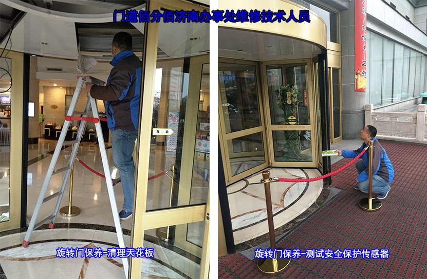 济南办事处旋转门保养案例-济南泉盈翰林大酒店