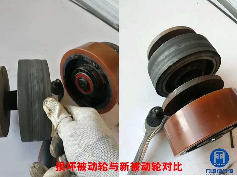 损坏被动轮与新被动轮对比