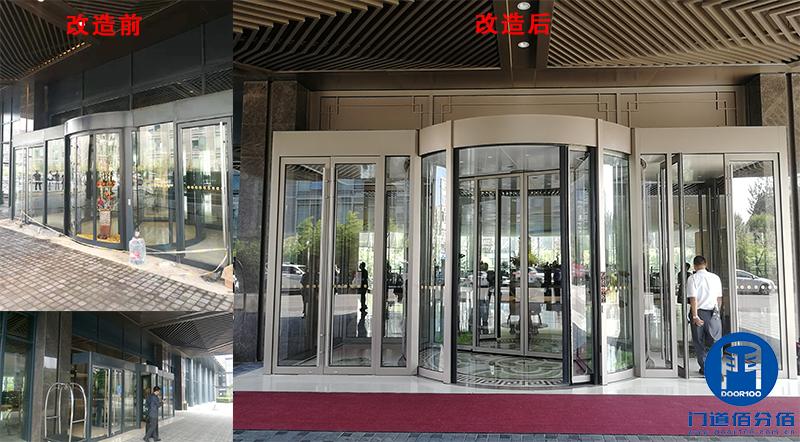 北京某国际酒店旋转门门区以旧换新改造服务案例