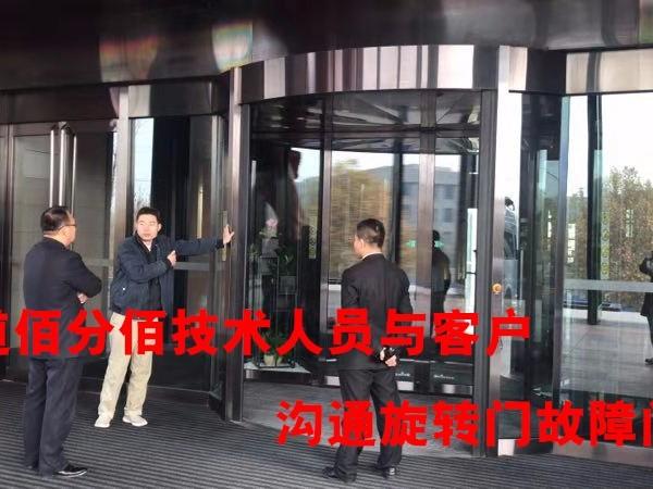 北京两翼旋转门维修北京某花园酒店宝盾旋转门维修主动轮服务案例