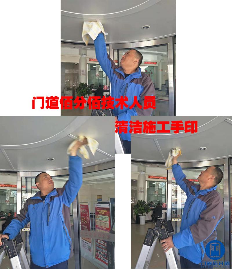 门道佰分佰技术人员清洁施工手印