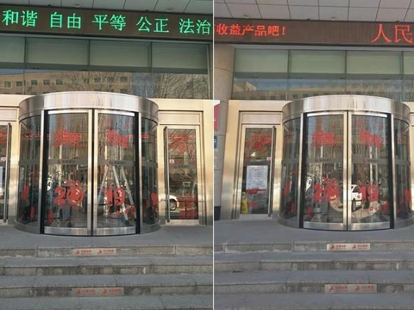 山东莱商银行某支行自动弧形门维修保养服务案例