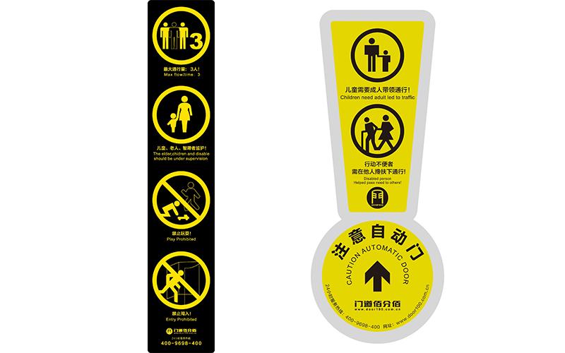 门道佰分佰自动门(旋转门)安全标示