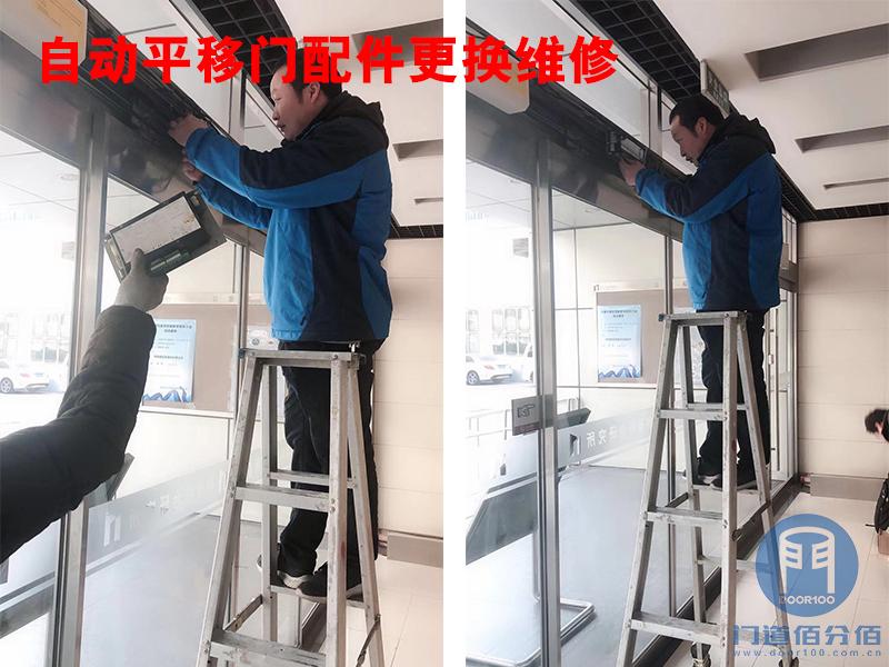 门道佰分佰技术人员自动平移门配件更换维修