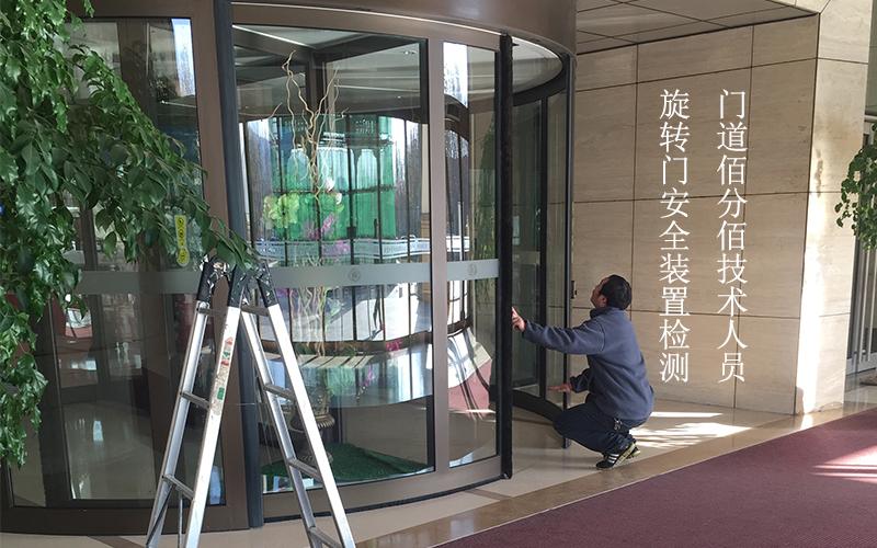 门道佰分佰技术人员旋转门安全装置检测