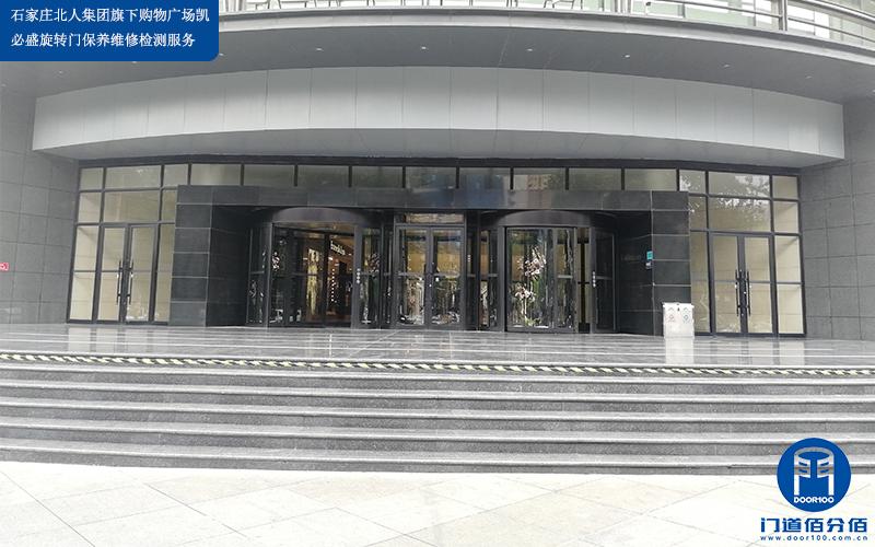 石家庄北人集团旗下购物广场凯必盛旋转门保养维修检测服务