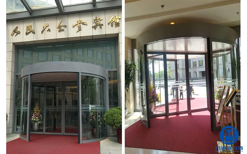 人民大会堂宾馆康宇两翼自动旋转门升级改造服务案例