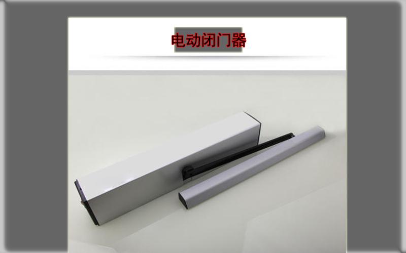 电动闭门器(自动闭门释放器)安装使用与工作原理