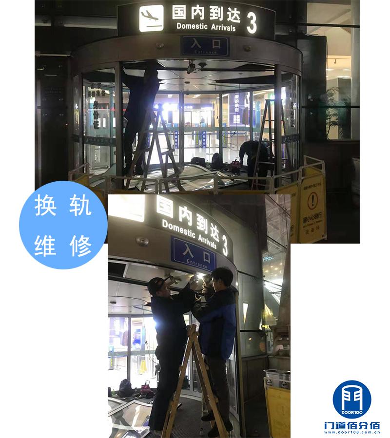 山东某机场出入口自动弧形门维修换轨服务之换轨维修
