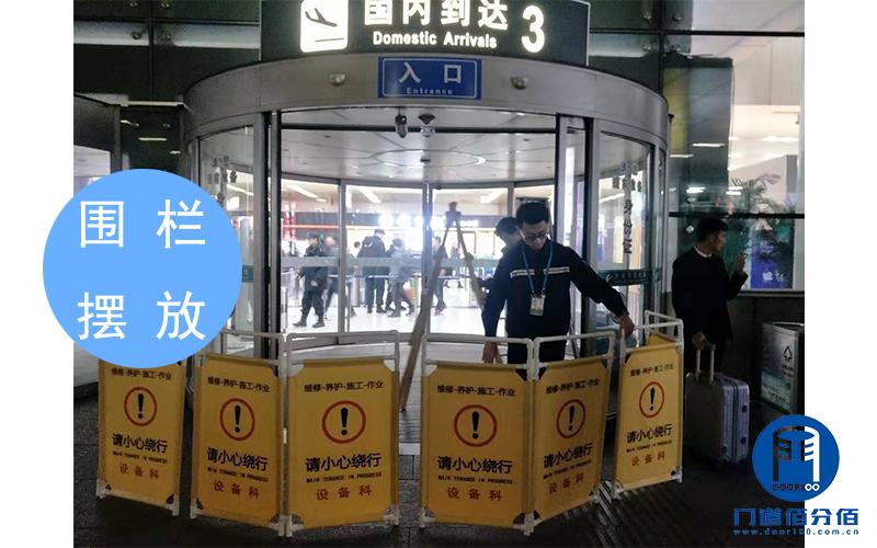 山东某机场出入口自动弧形门维修换轨服务之围栏摆放