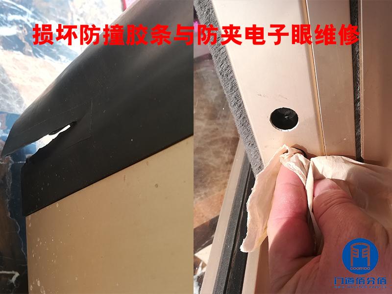 损坏安全橡胶与防夹电子眼维修
