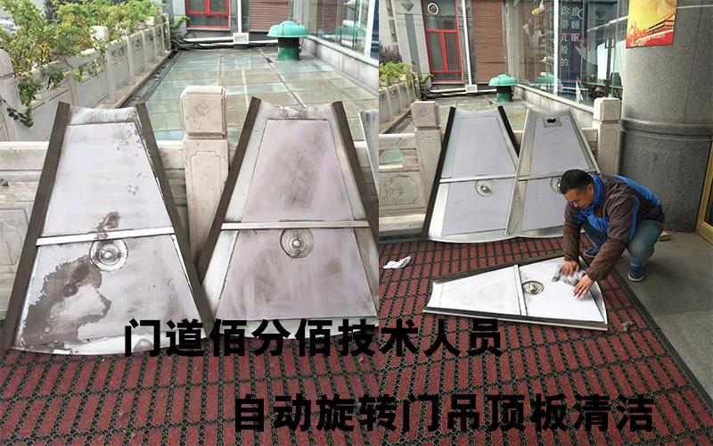 门道佰分佰技术人员自动旋转门吊顶板清洁