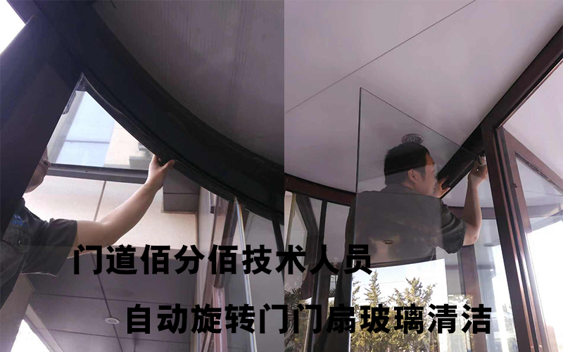 门道佰分佰技术人员门扇玻璃清洁