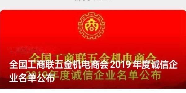 """2019年度全国工商联五金机电商会诚信企业""""门道佰分佰"""""""