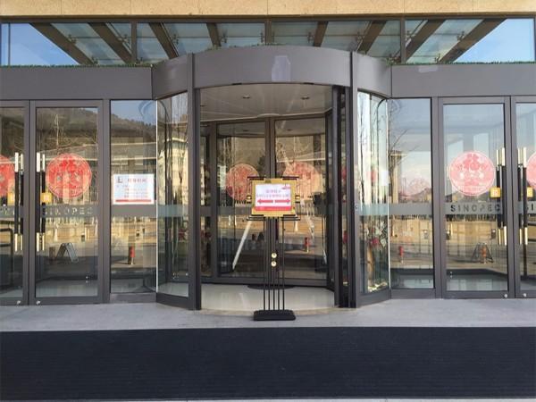北京旋转门维修北京中国石化会议中心两翼旋转门维修服务案例